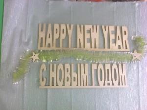 Подарок из дерева на новый год